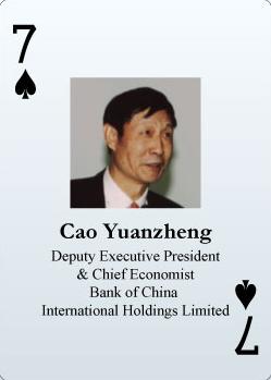 Cao Yuanzheng