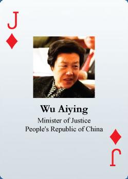 Wu Aiying